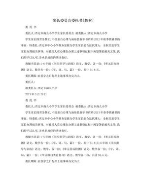 家长委员会委托书[教材].doc