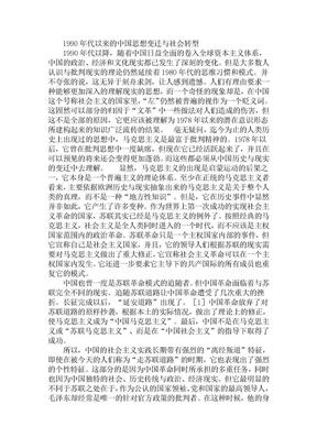 1990年代以来的中国思想变迁与社会转型.doc