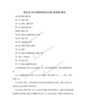 湖北省2009版园林绿化定额(最新版)解读.doc