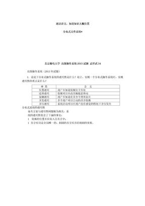 北京邮电大学高级操作系统2013试题孟祥武34-1.doc