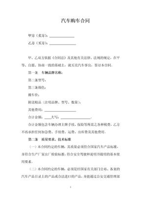 汽车购车合同.doc