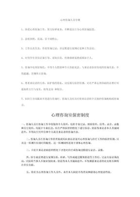 心理咨询室管理制度.doc