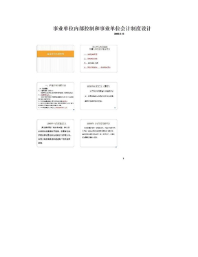 事业单位内部控制和事业单位会计制度设计.doc