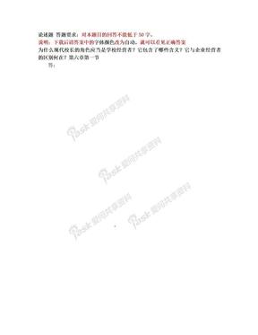 北京师范大学网络教育《学校管理学》在线作业二答案.doc