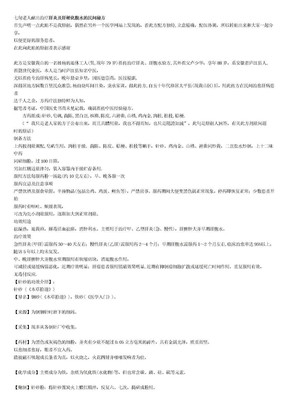 肝炎及肝硬化腹水的民间秘方.doc