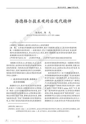 海德格尔技术观的后现代精神.pdf