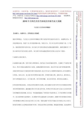2010年名师肖秀荣考研政治冲刺考前大预.doc
