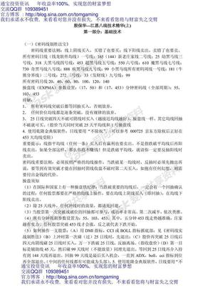 殷保华0---江恩八线技术精华.pdf