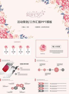 浪漫七夕鲜花活动策划PPT模板