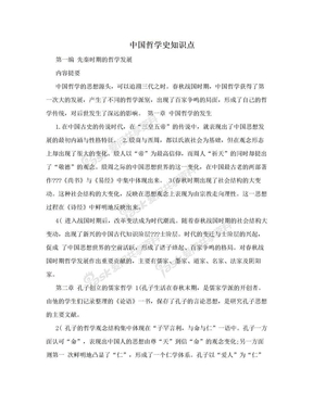中国哲学史知识点.doc