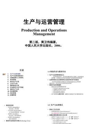 运营管理课件(人大).ppt