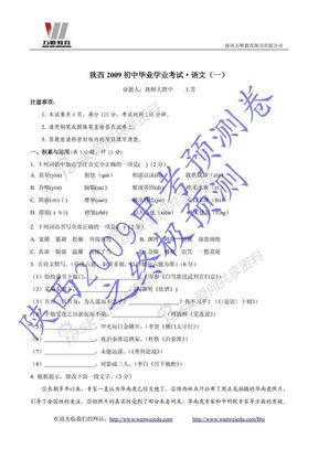 陕西2009中考预测卷之终极预测语文(一).pdf
