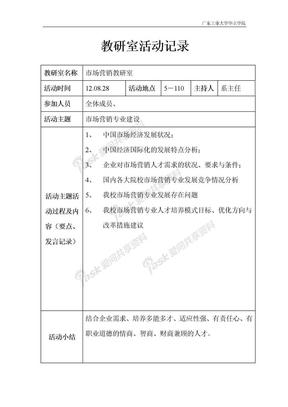 市场营销教研室活动记录.doc