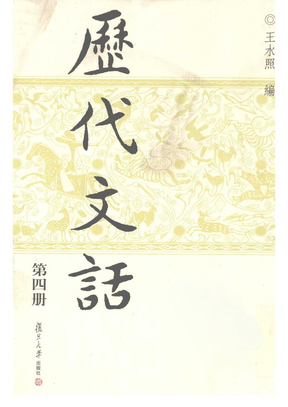 历代文话Ⅳ.pdf