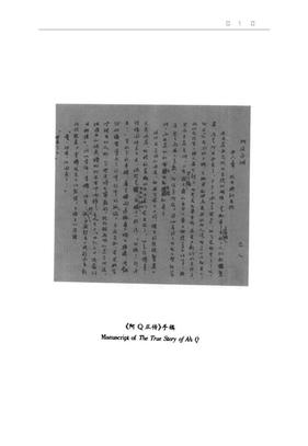 阿Q正传 英汉对照 杨宪益译.pdf