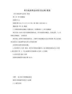 单片机原理及应用(姜志海)教案.doc