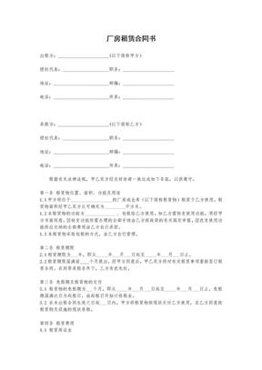 标准文本厂房租赁合同.doc