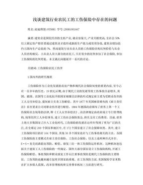 工伤保险论文.doc