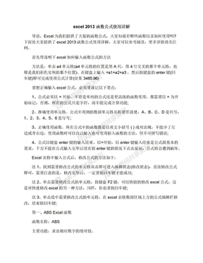 excel2013函数公式使用详解.docx