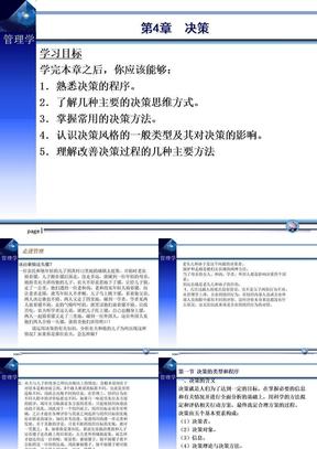第五周第4章决策(教材).ppt