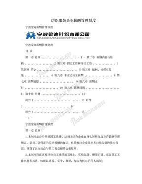 纺织服装企业薪酬管理制度.doc