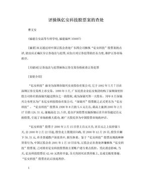 操纵亿安科技股票案评析.doc