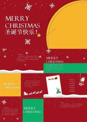 喜庆圣诞节贺卡邀请函活动策划营销策划圣诞夜平安夜圣诞快乐