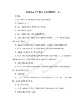 食品药品安全知识竞赛(问答题).doc.doc