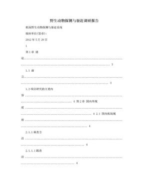 野生动物探测与驱赶调研报告.doc