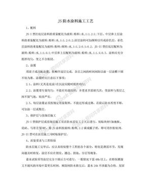 JS防水涂料施工工艺.doc