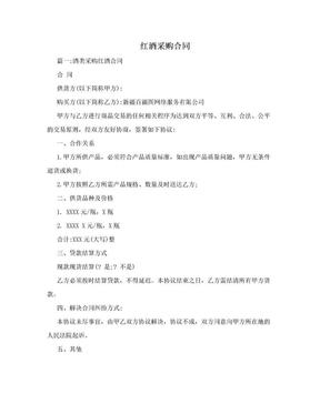 红酒采购合同.doc