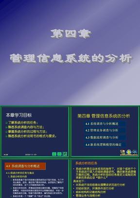 第四章 管理信息系统的分析.ppt