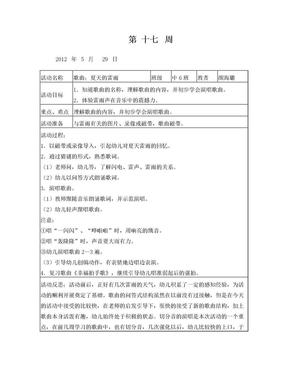 幼儿园中班教案及反思.doc