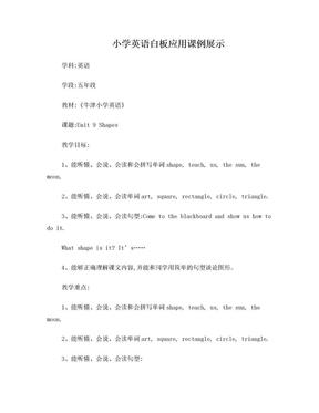 小学英语白板应用课例.doc
