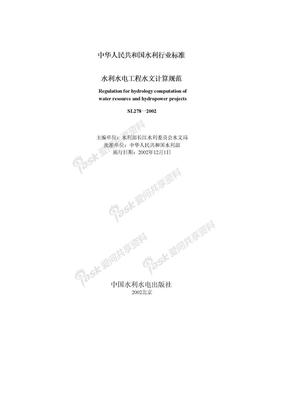 124 水利水电工程水文计算规范.doc