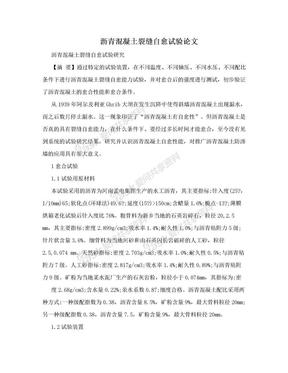 沥青混凝土裂缝自愈试验论文.doc