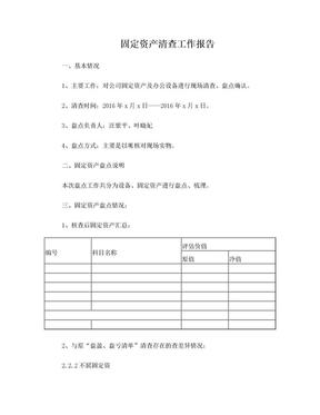 固定资产盘点报告(模板).doc