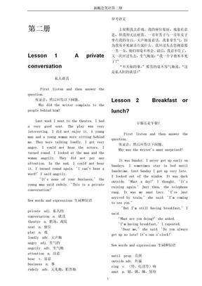 新概念英语第二册教材.doc