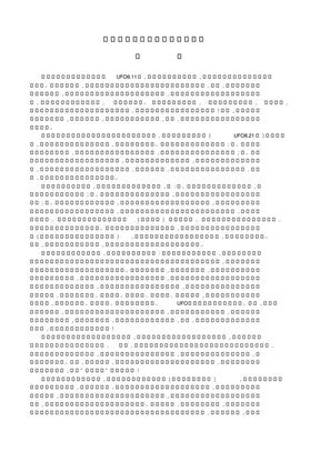 用友财务软件图文教程.pdf