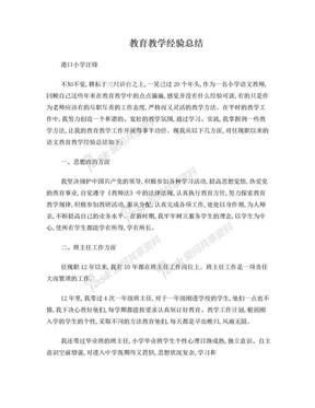 小学语文教育教学经验总结.doc