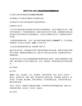 DB32T538-2002江苏省住宅物业管理服务标准.docx