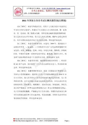 2011年国家公务员考试行测真题答案(完整版).doc