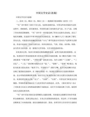 中国文学史话(连载).doc