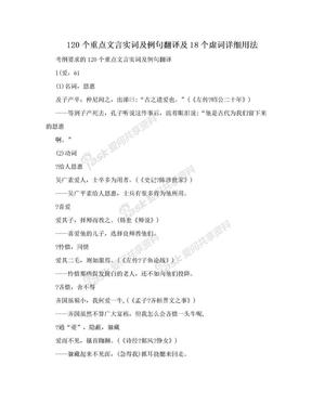 120个重点文言实词及例句翻译及18个虚词详细用法.doc