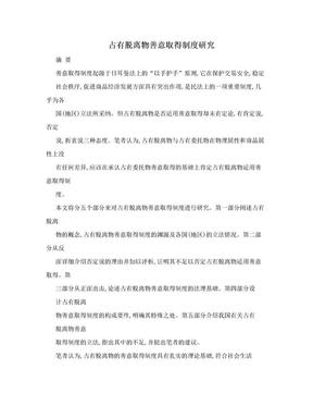 占有脱离物善意取得制度研究.doc
