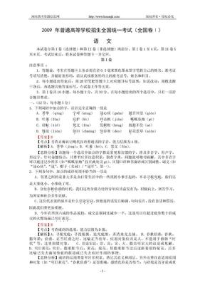 2009年高考试题——语文(全国卷1)精析版.doc