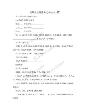 宾馆合伙经营协议书(共11篇).doc