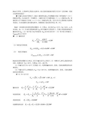 模拟电子技术基础习题与解答9.doc