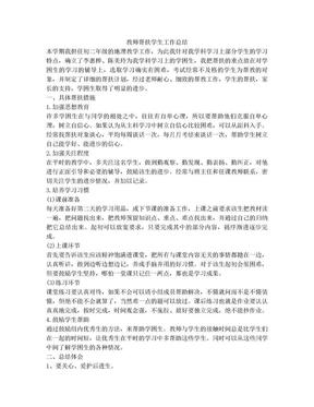 教师帮扶学生工作总结.doc