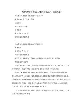 水利水电建设施工合同示范文本(正式版).doc